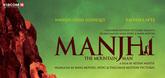Manjhi The Mountain Man Video