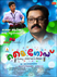 Picture 15 from the Malayalam movie My God