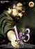 Picture 22 from the Malayalam movie Onnum Onnum Moonu