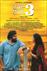 Picture 5 from the Malayalam movie Onnum Onnum Moonu