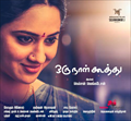 Picture 26 from the Tamil movie Oru Naal Koothu