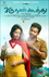 Picture 25 from the Tamil movie Oru Naal Koothu