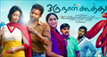 Picture 24 from the Tamil movie Oru Naal Koothu
