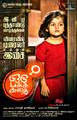 Picture 1 from the Tamil movie Oru Pakka Kadhai