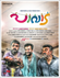 Picture 96 from the Malayalam movie Paavada