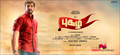 Picture 48 from the Tamil movie Pugazh