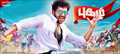 Picture 40 from the Tamil movie Pugazh
