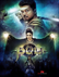 Picture 59 from the Tamil movie Puli
