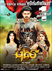 Picture 55 from the Tamil movie Puli
