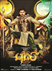Picture 52 from the Tamil movie Puli