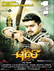 Picture 51 from the Tamil movie Puli