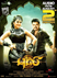 Picture 20 from the Tamil movie Puli