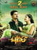 Picture 19 from the Tamil movie Puli