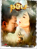 Picture 10 from the Hindi movie Puli