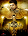 Picture 6 from the Hindi movie Puli