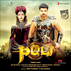 Picture 2 from the Hindi movie Puli