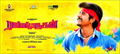 Picture 44 from the Tamil movie Rajini Murugan