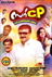Picture 2 from the Malayalam movie Sir C.P