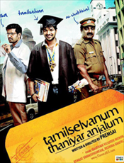Tamilselvanum Thaniyaar Anjalum