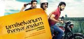 Tamilselvanum Thaniyaar Anjalum Video