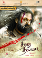 Picture 25 from the Tamil movie Tharai Thappatai