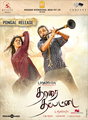 Picture 23 from the Tamil movie Tharai Thappatai