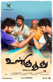 Picture 60 from the Tamil movie Ulkuthu
