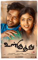 Picture 58 from the Tamil movie Ulkuthu