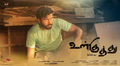 Picture 53 from the Tamil movie Ulkuthu