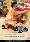 Picture 8 from the Tamil movie Ulkuthu