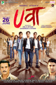 Picture 3 from the Hindi movie Uvaa