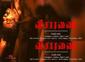 Picture 11 from the Tamil movie Visaranai