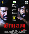 Picture 10 from the Tamil movie Visaranai