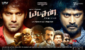 Picture 2 from the Tamil movie Yatchan