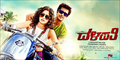 Picture 12 from the Kannada movie Dalapathi