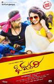 Picture 1 from the Kannada movie Bharjari