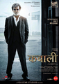 Picture 4 from the Hindi movie Kabali