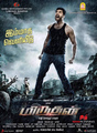 Picture 1 from the Tamil movie Miruthan