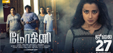 Trisha in 'Mohini' - New Poster