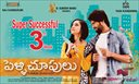 Picture 11 from the Telugu movie Pelli Choopulu
