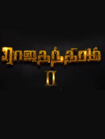 Rajathandhiram 2