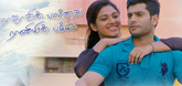 Rajavin Paarvai Raniyin Pakkam Video
