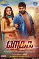 Picture 1 from the Tamil movie Rekka