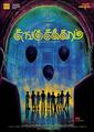 Picture 2 from the Tamil movie Sangu Chakkaram