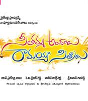Seethamma Andhalu Ramayya Sithralu