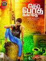 Picture 3 from the Tamil movie Sema Botha Aagatha