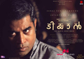 Picture 85 from the Malayalam movie Tiyaan