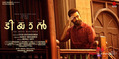 Picture 44 from the Malayalam movie Tiyaan