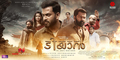 Picture 10 from the Malayalam movie Tiyaan