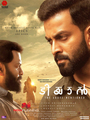 Picture 9 from the Malayalam movie Tiyaan